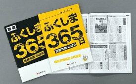 【ふるさと納税】No.0681 「ふくしま365日 民報年鑑2020