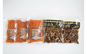 【ふるさと納税】No.0683 いかにんじん錦秋(3袋)、黒胡麻ごぼう(2袋)詰合せ