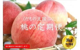 【ふるさと納税】No.1027 【先行予約】ふくしまの桃 3kg 定期便3回【贈答用】もも モモ