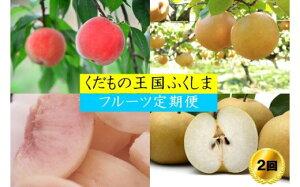 【ふるさと納税】No.1037 【先行予約】フルーツ2種定期便 (桃3kg、梨3kg)