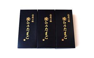 【ふるさと納税】No.1108 伝承の味 燻らのたまご 贈答用(MSサイズ30個)