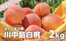 【ふるさと納税】【先行予約】No.0878 もも 川中島白桃 2kg (5玉〜7玉)