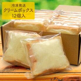 【ふるさと納税】【郡山ご当地グルメ】 クリームボックス 12個入(冷凍発送) 【パン】