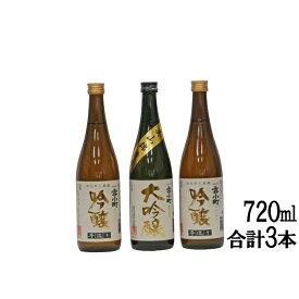 【ふるさと納税】【渡辺酒造】雪小町 大吟醸・吟醸セット(720ml×3)計3本詰 【日本酒・お酒】