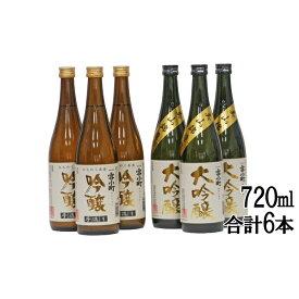 【ふるさと納税】【渡辺酒造】雪小町 大吟醸・吟醸セット(各720ml×3)計6本詰 【日本酒・お酒】