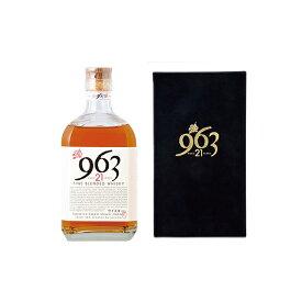 【ふるさと納税】ブレンデッドウイスキー 963 21年 【お酒・洋酒・リキュール類】