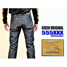 """【ふるさと納税】""""育てるジーンズ""""GIGEN 555XXX 1804 34インチ 【ファッション・メンズファッション・ジーパン・デニム・洋服】"""
