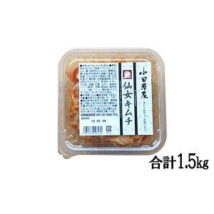 【ふるさと納税】小田原屋の仙女キムチ 250g×6パック(合計1.5kg) 【発酵食品】