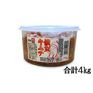 【ふるさと納税】【お徳用】小田原屋の仙女キムチ 1kg×4パック(合計4kg) 【発酵食品】