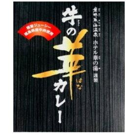 【ふるさと納税】【ホテル華の湯】 牛の華カレー200g×3個 【惣菜・レトルト・インスタント】