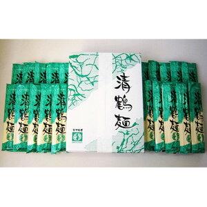 【ふるさと納税】【あらい屋製麺所】清鶴麺 ひやむぎ 20把入(乾麺) 【麺類・冷麦】