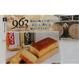 【ふるさと納税】【こだわりの一品】 963ウイスキーケーキ 2個 <さとうとバニラと> 【お菓子・焼菓子・チョコレート・ウイスキー・ケーキ】