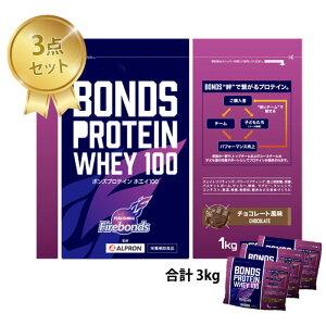 【ふるさと納税】【 ホエイプロテイン 】ボンズ プロテイン ホエイ 100 チョコレート味 1kg(3袋セット) 【美容・加工食品・飲料・ドリンク・プロテイン・チョコレート】