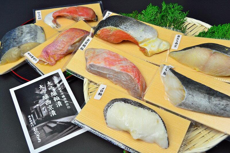【ふるさと納税】奥の松大吟醸粕漬・西京漬8品セット