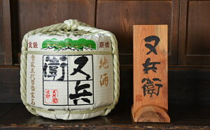 【ふるさと納税】いわきの地酒又兵衛 樽酒(一斗樽)