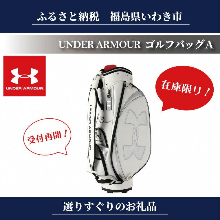 【ふるさと納税】UNDER ARMOUR ゴルフバッグA