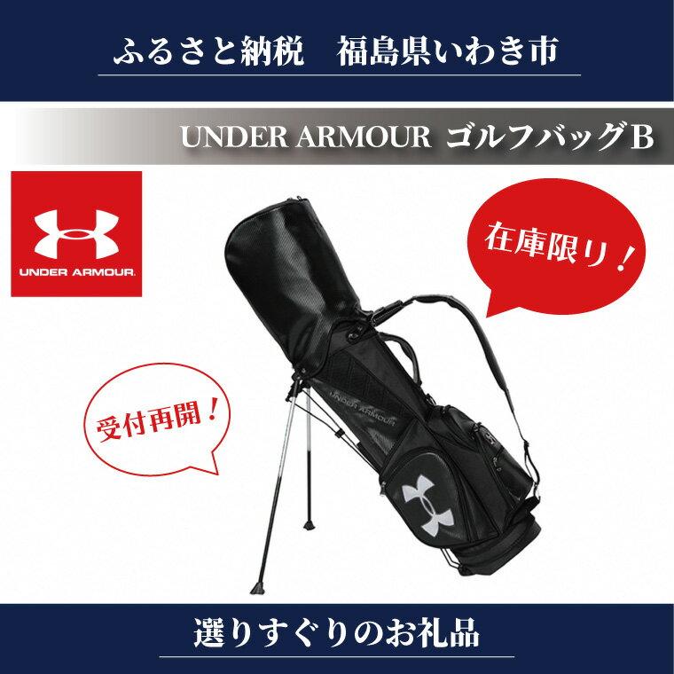 【ふるさと納税】UNDER ARMOUR ゴルフバッグB