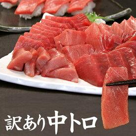 【ふるさと納税】本マグロ訳あり中トロ1kg
