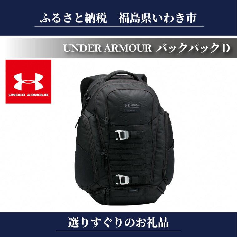 【ふるさと納税】UNDER ARMOUR バックパックD