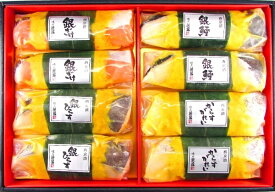 【ふるさと納税】味の浜藤 西京漬け詰合せ(8切)