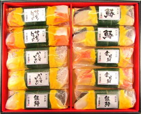【ふるさと納税】味の浜藤 西京漬け詰合せ(10切)