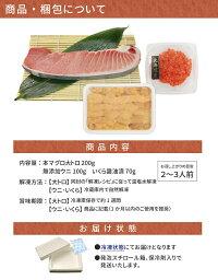 【ふるさと納税】海鮮3品セット