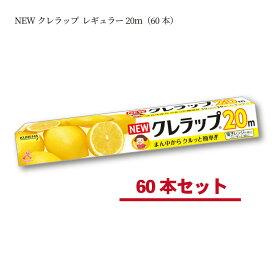 【ふるさと納税】NEWクレラップ レギュラー20m(60本)
