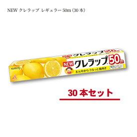 【ふるさと納税】NEWクレラップ レギュラー50m(30本)
