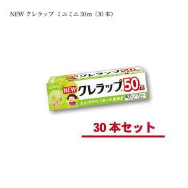 【ふるさと納税】NEWクレラップ ミニミニ50m(30本)