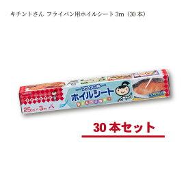 【ふるさと納税】キチントさん フライパン用ホイルシート3m(30本)