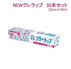 【ふるさと納税】フラシティいわきNEWクレラップ ミニ50m(30本)