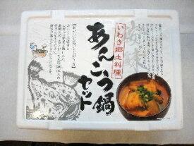 【ふるさと納税】海幸 あんこう鍋セット
