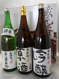 【ふるさと納税】地酒又兵衛1800ml飲み比べセット