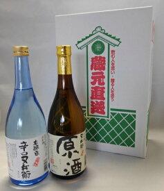 【ふるさと納税】地酒又兵衛飲み比べ2本セット