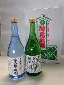 【ふるさと納税】地酒又兵衛720ml×2本セットB