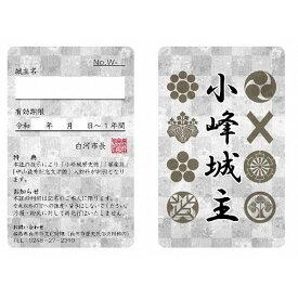 【ふるさと納税】「小峰城一石城主」プロジェクト 「城主カード(白)」・「城主証」