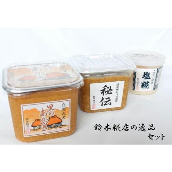 【ふるさと納税】鈴木糀店の逸品セット(味噌2点・塩糀)