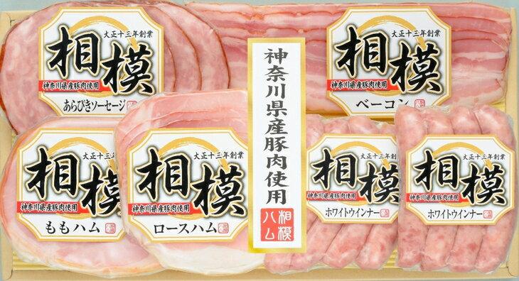 【ふるさと納税】サガミハム国産豚肉使用「相模バラエティギフトセット」