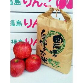 【ふるさと納税】北條農園の【特別栽培米】5kgと低農薬栽培の【りんご】3kg箱※2020年9月上旬〜2021年3月末頃順次発送予定※北海道・沖縄配送不可
