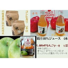 【ふるさと納税】北條農園の林檎ジュースとお米2kgとりんごケーキ