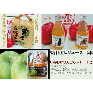 【ふるさと納税】北條農園の林檎ジュースとお米5kgとりんごケーキ※北海道・沖縄配送不可
