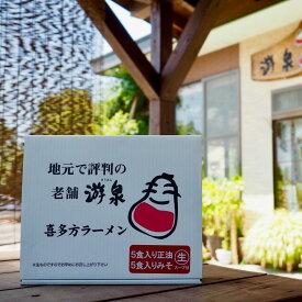 【ふるさと納税】Y-01K 喜多方ラーメン游泉白箱10食入り(しょうゆ味・みそ味)