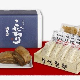 【ふるさと納税】AF-01K こだわり肉そば5食入りセット(しょうゆ味)