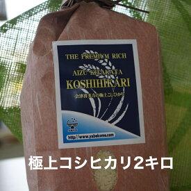 【ふるさと納税】AG-01K THE PREMIUM RICH会津喜多方産コシヒカリ