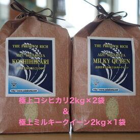 【ふるさと納税】AG-02K THE PREMIUM RICH会津喜多方産コシヒカリ・極上ミルキークイーンA