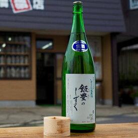 【ふるさと納税】AI-02K オリジナル清酒 しぼりたて生原酒「飯豊のしずく」1.8L