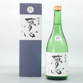 【ふるさと納税】E-01K 純米酒 夢心