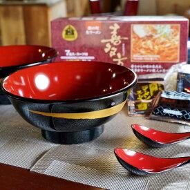 【ふるさと納税】AT-02K ラーメン丼レンゲ付と喜多方ラーメン7食セット