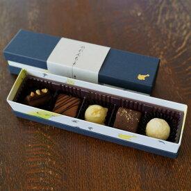 【ふるさと納税】BV-01K のれんの街のチョコレート「のれんちょ」1箱
