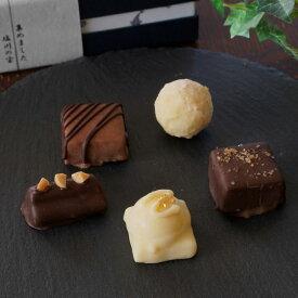 【ふるさと納税】BV-02K のれんの街のチョコレート「のれんちょ」2箱
